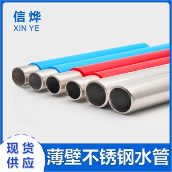 遼寧沈陽食品級不銹鋼管304薄壁不銹鋼水管生產廠家