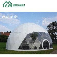 户外野奢球形酒店帐篷直径6米球形帐篷酒店