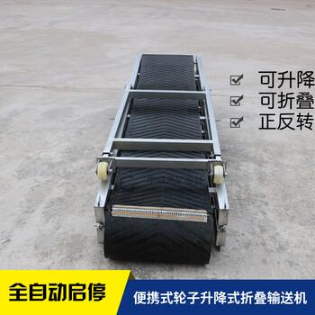 輸送帶輸送機小型電動裝車卸貨流水線皮帶防滑折疊升降式傳送帶