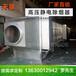 上海湿式静电除雾器推荐废气除雾神器湿式静电除雾器厂家