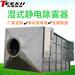 珠海中山湿式静电除尘器价格,高压静电除尘器厂家