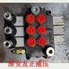 HC-D-10/3HYDROCONTROL國產救生艇艇架液壓多路換向閥組液壓件