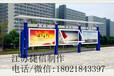 哈尔滨警务宣传栏制作厂家哈尔滨捷信标牌科技有限公司