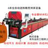 佛山市金大海鋅鋼包木自動沖孔機,沖孔加工設備、液壓沖孔加工設備、鋼包木沖孔機