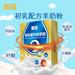 新疆阿斯邁乳業有限公司免疫球蛋白羊奶粉那拉集團乳業