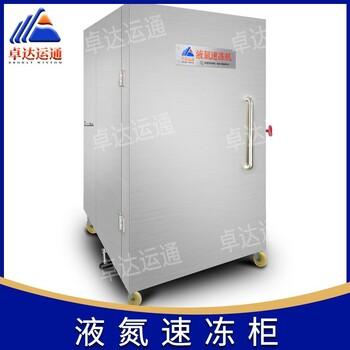 卓达运通-196℃液态氮速冻柜厂家