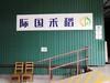香港机场码头代收货柜、代提货、拆柜、仓储、理货、打板