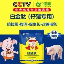 猪催肥饲料添加剂白金肽催肥剂养猪日长4斤偏方拉大骨架促生长