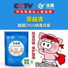 菲益清,预防非洲猪瘟的药物,丁酸月桂酸甘油单酯、月桂酸甘油二酯,如何预防非洲猪瘟