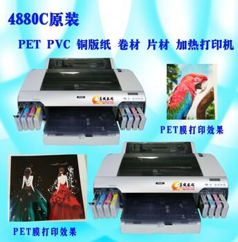 愛普生EPSON4880C4800彩色噴墨打印機PETPVCPC菲林片專用打印機