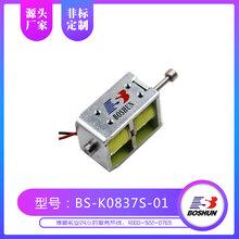 厂家定制BSK0837SDC12V新能源电磁铁