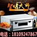 西安紅菱烤箱西安商用烤箱紅菱XYF-1EB