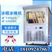 西安冰棒机西安DIY冰棒机全自动冰棒机