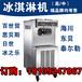 咸阳冰淇淋机台式冰淇淋机