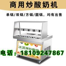 江苏炒酸奶机双锅双压双控炒酸奶机图片