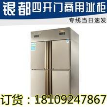 商洛四開門冰柜商用冰箱出售圖片