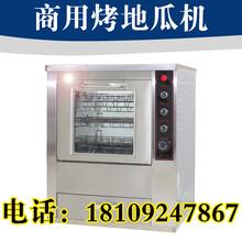 西安電熱烤紅薯機商用烤地瓜機圖片