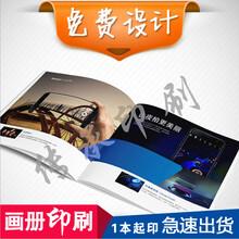 馬尾畫冊設計印刷廠家馬尾畫冊印刷馬尾宣傳畫冊印刷馬尾畫冊印刷打印圖片