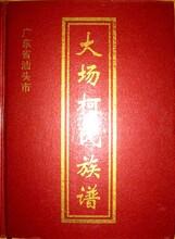 福州族譜印刷福州族譜修訂福州家譜印刷排版福州族譜制作圖片