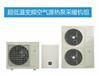 煤改電戶式采暖機OEM多聯供采暖水機OEM空氣源熱泵采暖機OEM