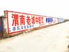 克拉玛依墙体广告只谈品质克拉玛依通信墙体写字广告