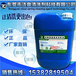 铝材油污清洗剂铝合金脱脂剂压铸铝除油剂铝材专用清洗剂