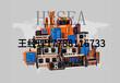 HBC海希工业遥控器727-1320221海稀拼装机遥控器