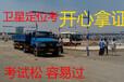 泉州晋江C1增驾B2大货车报名新考B2好考