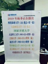 2019秋乐山成人学历教育可报名的学校和专业