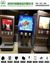 大型火锅店可乐机饮料机厂家可乐机图片