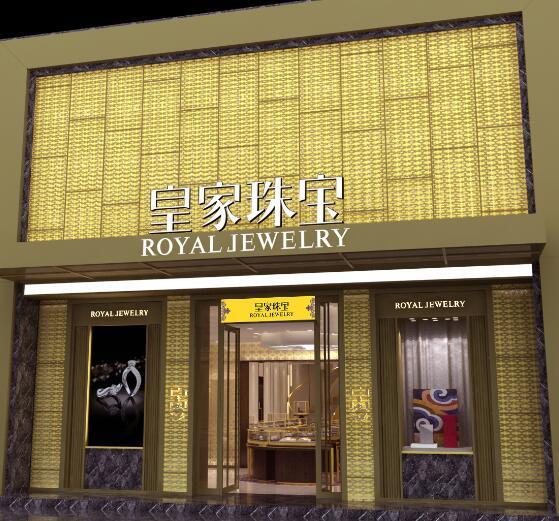 北京名品皇家商贸中心