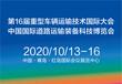 2020青島道路運輸裝備展暨重型車輛及相關配件展