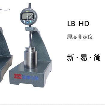 紙張厚度儀廠家LB-HD12A/12B/12C/20厚度測定儀