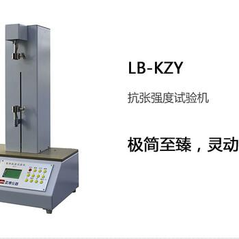 抗张强度仪厂家LB-KZY30-100-300-500抗张强度试验机