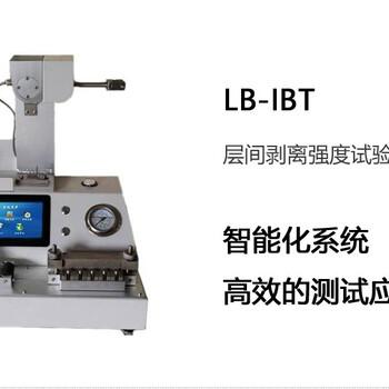 纸箱粘合试验机厂家LB-IBT层间剥离强度试验机