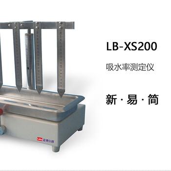 吸水率仪厂家LB-XS200吸水率测定仪