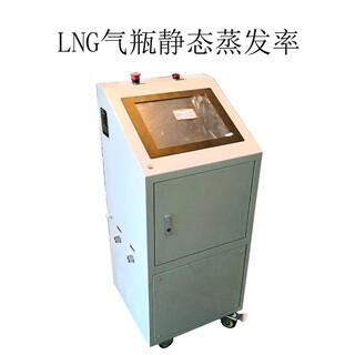 液化天然气LNG钢瓶检测设备价格图片4