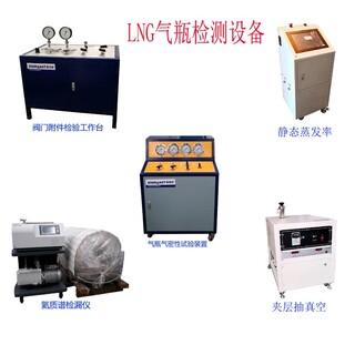 液化天然气LNG钢瓶检测设备价格图片6
