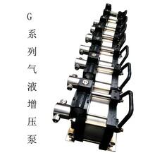 甘肃G16气液增压泵压缩空气驱动液体增压泵?#35745;? onerror=