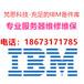 長沙IBM服務器維修X3650M3不開機維修主板電源硬盤