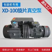 XD旋片真空泵A邢臺XD旋片真空泵AXD旋片真空泵價格圖片