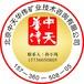 重庆中都国脉出具专业资产评估报告