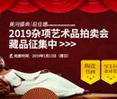 2019年1月13号宁夏黄河盛典冬季大型拍卖会!