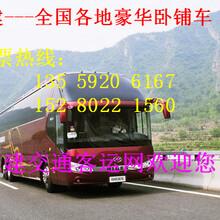 直达)福清到西安票价多少?从哪里上车的汽车(大巴几个小时)图片