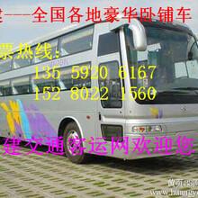 直达)福州到光山票价多少?从哪里上车的长途客车-图片