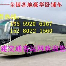 直达)莆田到范县票价多少?从哪里上车的汽车(大巴几个小时)图片