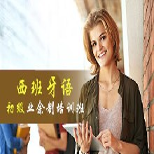 上海西班牙语强化班、实景口语训练