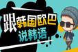 上海韩语初中级培训,让您会说韩语说好韩语