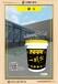 国家绿色环保产品广州艾偲尼一刷宝液体卷材防水涂料