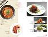 專注菜譜設計制作專業菜譜制作北京菜譜制作